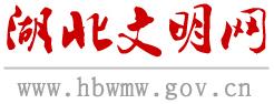 湖北文明网